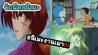 [พากย์ไปเรื่อย Mini] จับผิดความเฟลของการ์ตูนอนิเมะ นี่มันอนิเมะเผางานส่งชัดๆ ภาค 3 👑 Cartoon