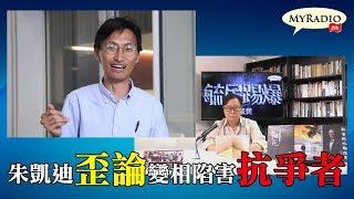 黃毓民 毓民踢爆 1907024 ep400 朱凱迪歪論變相陷害抗爭者