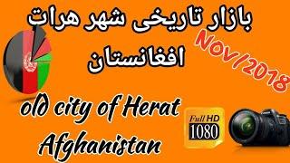 بازار تاریخی شهر هرات افغانستان Old City Of Herat Afghanistan