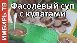 Фасолевый суп с купатами - Имбирь ТВ