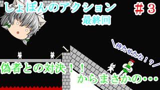 【ゆっくり実況】しょぼんのアクションpart3(最終回)