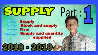 SUPPLY || STOCK AND SUPPLY || SUPPLY AND QUANTITY SUPPLIED ||ADITYA COMMERCE