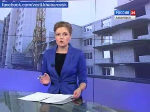 Вести-Хабаровск. Жильё эконом-класса
