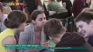 СМИ о КГЭУ: На базе КГЭУ прошел городской чемпионат по ЧГК