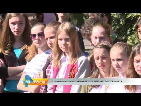 Новости Псков 10.05.2016 # Митинг в Крестах