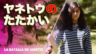 Pixelexip 13 :: La Batalla de Janette (Final Fantasy VII)