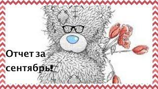 """62. СП """"Мишкомания"""". Отчет за сентябрь"""