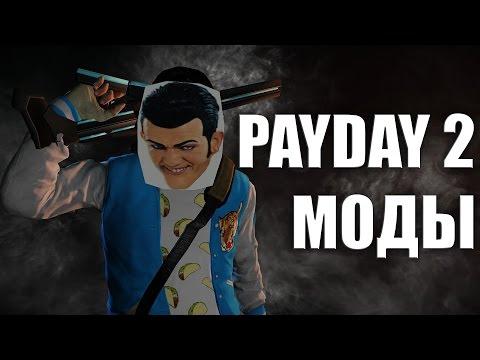 PAYDAY 2: ВСЕ ПРО МОДЫ!
