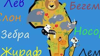 Животные Африки, мультик для детей и малышей