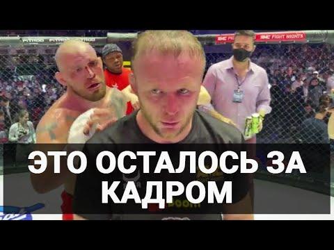 Шлеменко vs Сантос - ЭТО ОСТАЛОСЬ ЗА КАДРОМ