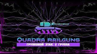 """#92 - Турнир """"Quadra Railguns"""" - Групповой этап: 2 Группа"""