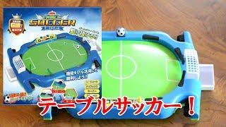 なんとなく買った「テーブルサッカー」っておもちゃで大盛り上がり!