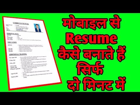 Mobile Se Resume Kaise Banaye How To Make Resume For Job In Mobile