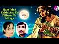Hum Jaisa Kahin Aap Ko Dilbar Na Milega By Jay