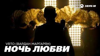 VRTO (Вардан Маргарян) - Ночь любви | Премьера клипа 2019