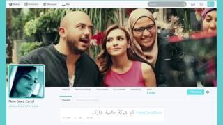 مازيكا محمود العسيلي وكارمن سليمان - عشره على عشره   Esseily & Carmen Soliman - 10 3ala 10 تحميل MP3