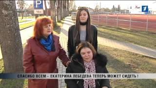 ПБК: Спасибо всем - Екатерина Лебедева теперь может сидеть!