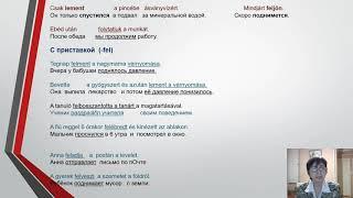 Венгерский язык- Использование приставок - Igekötők