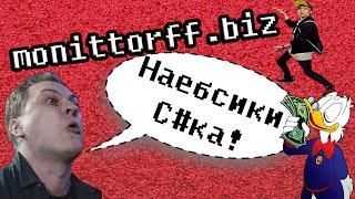 ВСЯ ПРАВДА ПРО МОНИТОРИНГИ ФРУКТОВЫХ ФЕРМ / monittorff.biz КИДАЛОВО