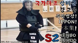 검도 국가대표 상비군 강교윤 득점모음 하이라이트 IPPON HIGHLIGHT 영상