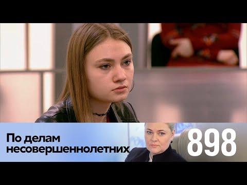 По делам несовершеннолетних | Выпуск 898