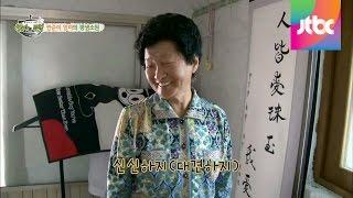 #3/19 휴먼 미각 기행 엄마의 부엌 19회