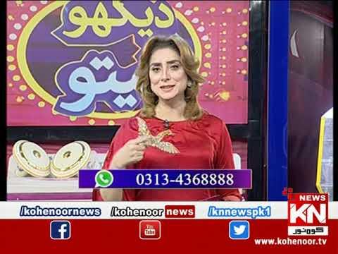 Watch & Win 20 October 2021 | Kohenoor News Pakistan