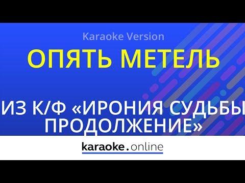 Опять метель  - Алла Пугачева (Karaoke version)