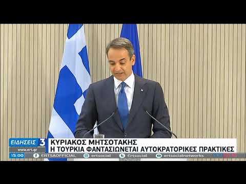 Τριμερής Ελλάδας – Κύπρου – Αιγύπτου | 21/10/2020 | ΕΡΤ