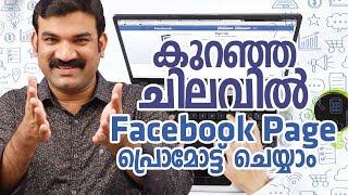 Facebook Advertisment tips Malayalam