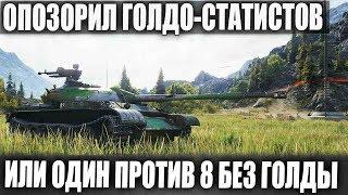 ДЯДЯ НА Т-54 ОПОЗОРИЛ ГОЛДО-СТАТИСТОВ😜МОЖНО! ЕСЛИ ЗАХОТЕТЬ В WORLD OF TANKS