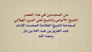 من المجددين في هذا العصر الإمام الألباني- العلامة عبدالعزيز بن باز