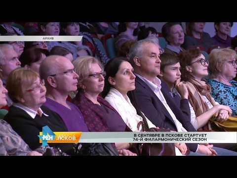 Новости Псков от 13.09.2017 # Стартует филармонический сезон