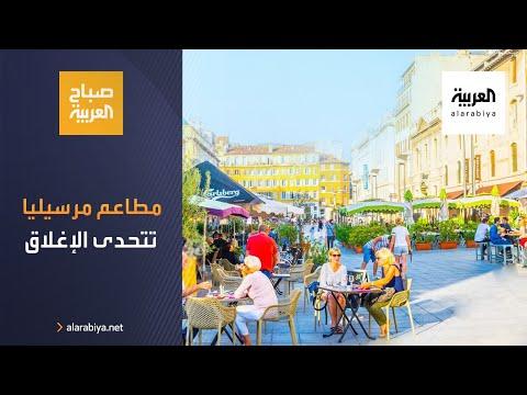 العرب اليوم - شاهد: مطاعم مرسيليا تفتح رغم أوامر الأغلاق
