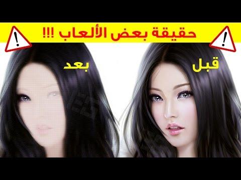 العاب خدعتنا وانصدمنا منها !!!