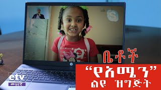"Betoch | ""የአሜን ልዩ ዝግጅት..."" Comedy Ethiopian Series Drama Season break #7"