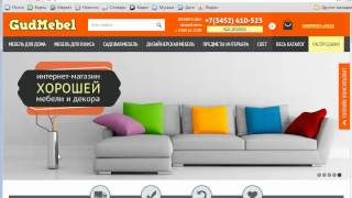 Экспресс аудит интернет магазина gudmebel.ru