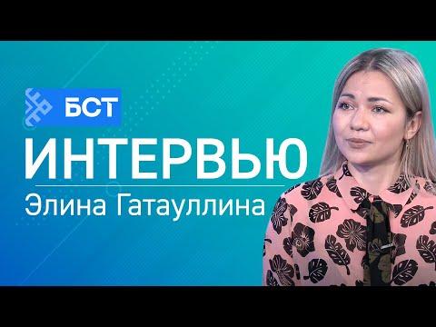 Элина Гатауллина в эфире программы «Интервью» рассказала о втором этапе программы туристического кешбэка
