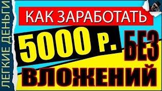 КАК НОВИЧКУ ЗАРАБОТАТЬ 5000 БЕЗ ВЛОЖЕНИЙ / EASY MONEY / ЛЕГКИЕ ДЕНЬГИ