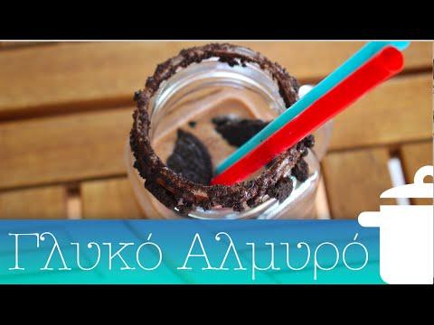 Φτιάξτε milkshake μερέντα με παγωτό και oreo σε μόλις δυο λεπτά