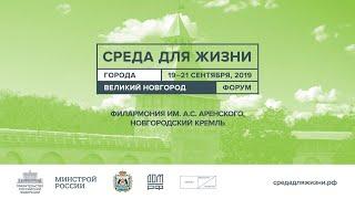 Прямая трансляция форума «Среда для жизни: города». Сессия «Следовать плану: зачем городам стандарты?»