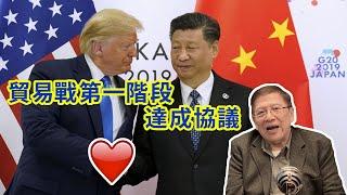 貿易戰第一階段終於達成協議 各地股市再升高〈蕭若元:蕭氏新聞台〉2019-12-13