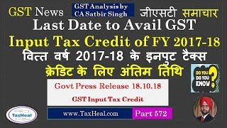 Govt Clarify Last Date To Avail GST Input Tax Credit For FY 2017-18 : GST News