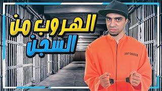 الهروب من السجن #2 | هربت من الزنزانه و شفت سجين ثاني 😱 !!!