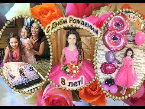 День Рождения дочки Веронички - 8 лет!Причёски в парикмахерской Воображуля.Детский праздник.