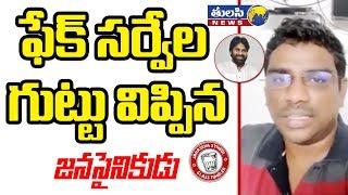 JanSainik Superb Explanation on Fake Surveys of AP Elections 2019 | JanaSena Party || Tulasi News