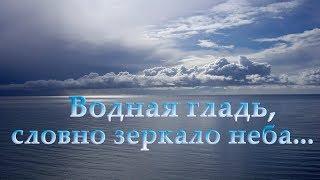 Водная гладь, словно зеркало неба ... Автор музыки Сергей Чекалин