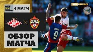 30.06.2019 Спартак - ЦСКА - 3:1. Обзор матча