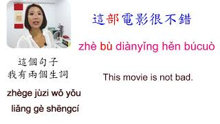 How To Speak Chinese With New Vocabulary 2
