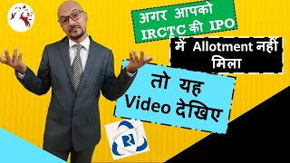 IRCTC IPO Allotment | IRCTC Listing | IRCTC Share Strategy | Hindi